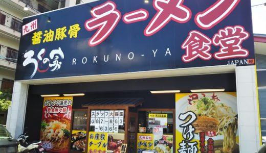 九州醤油豚骨ラーメン ろくの家 食堂 高松市にオープン 大盛況