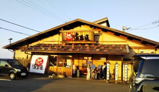 海鮮うまいもんや浜海道 多度津町の新鮮海鮮が食べられる居酒屋