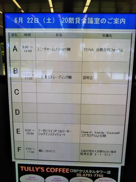 大阪クリスタルタワー掲示板