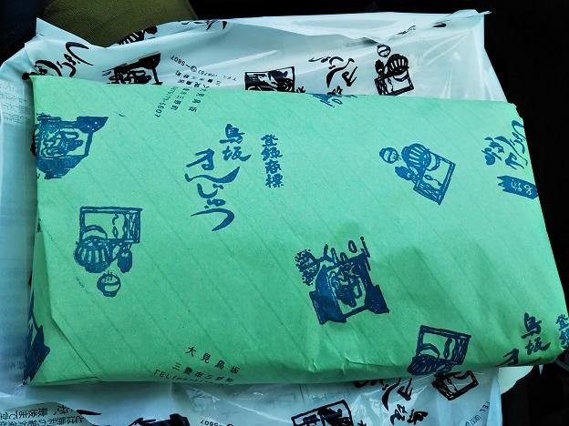 鳥坂まんじゅう包み紙