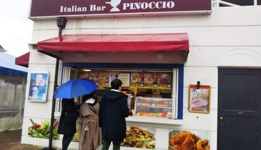 イタリアンバール ピノキオ ハウステンボスハーバータウンでロールピザ