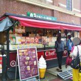 Chef's Shop Fujii(シェフ ショップ フジイ)外観
