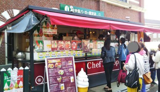 Chef's Shop Fujii(シェフ ショップ フジイ)ハウステンボス 佐世保バーガー