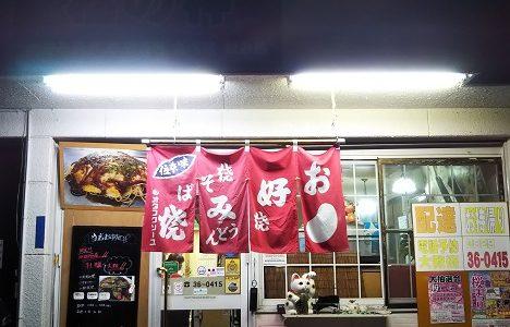 福の神 広島県宮島から近い広島焼が食べられるお店