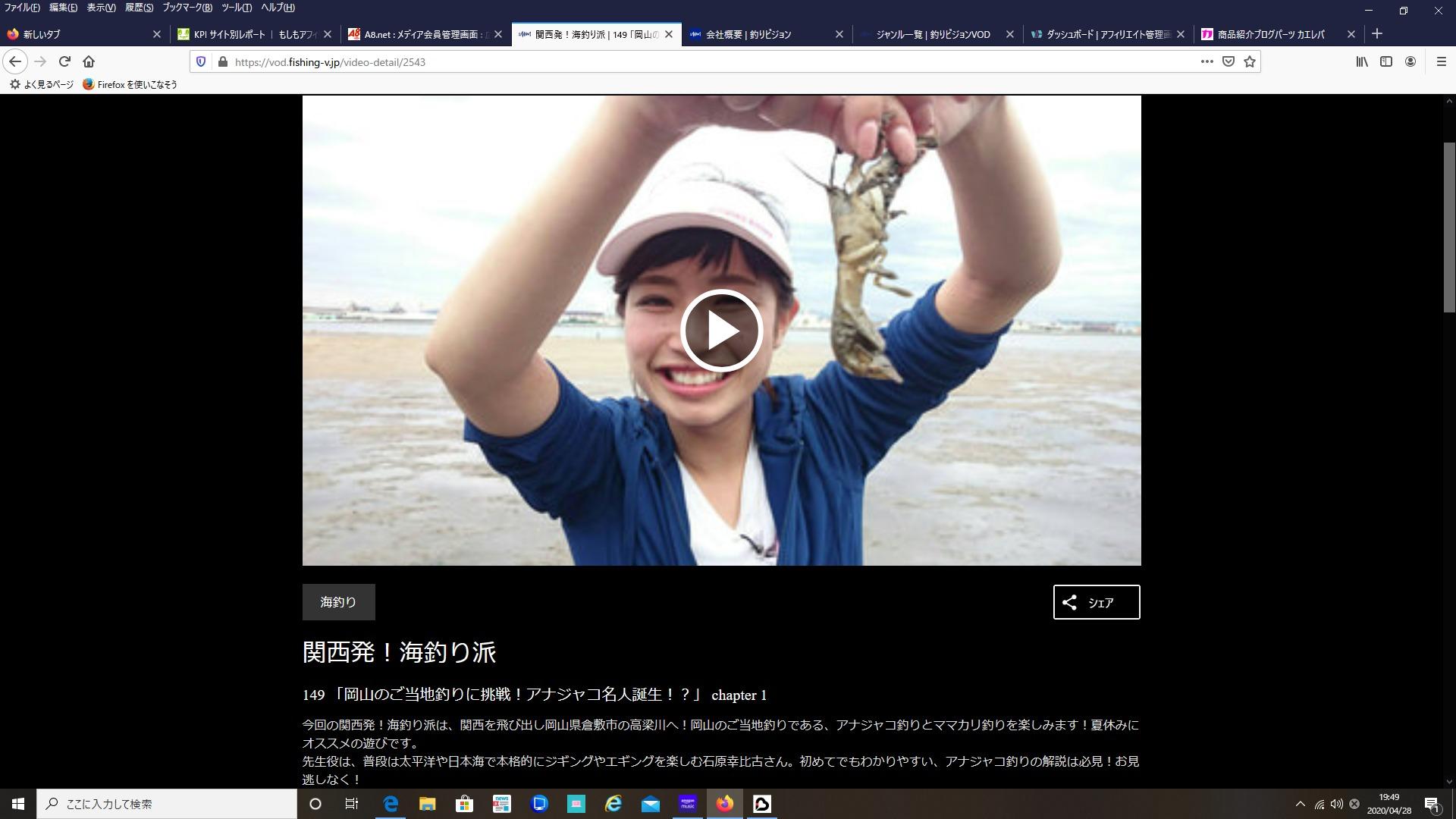 高梁川のアナジャコ釣り