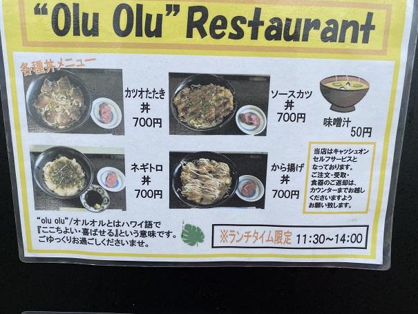 オルオル カフェ 丼メニュー