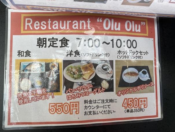 オルオル カフェ 朝定食メニュー