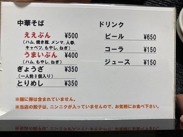 きらくのメニューと価格