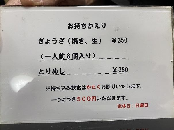 きらくテイクアウトメニューと価格