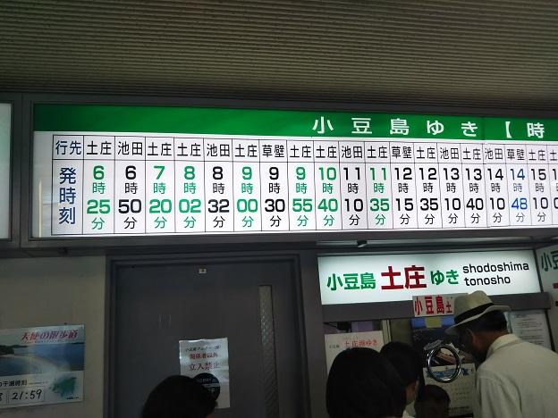 小豆島フェリー時刻表
