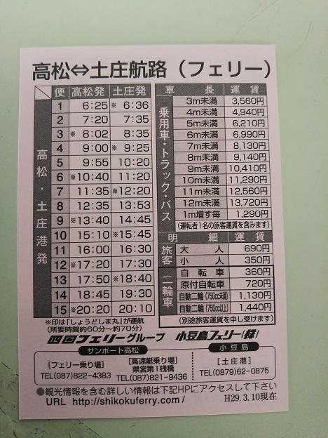小豆島フェリー時刻表と料金
