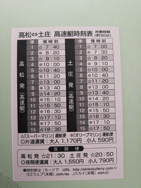 小豆島フェリー高速艇料金と時刻表
