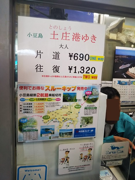小豆島フェリー料金と価格