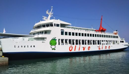 小豆島フェリーで香川県高松市から土庄港へ 四国フェリーグループ