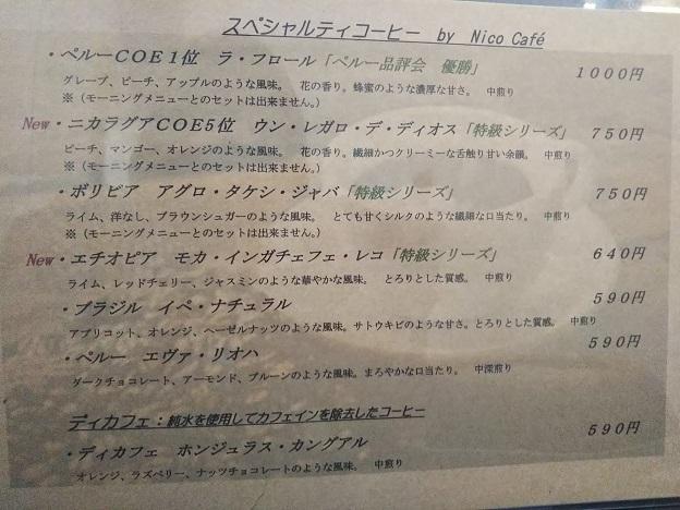 NicoCafe メニュー3