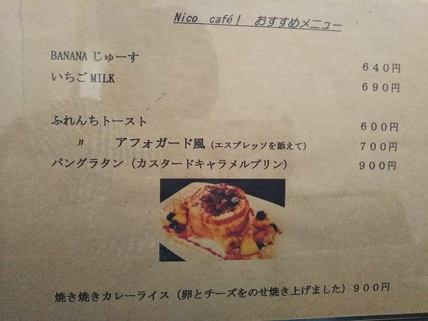 NicoCafe メニュー6