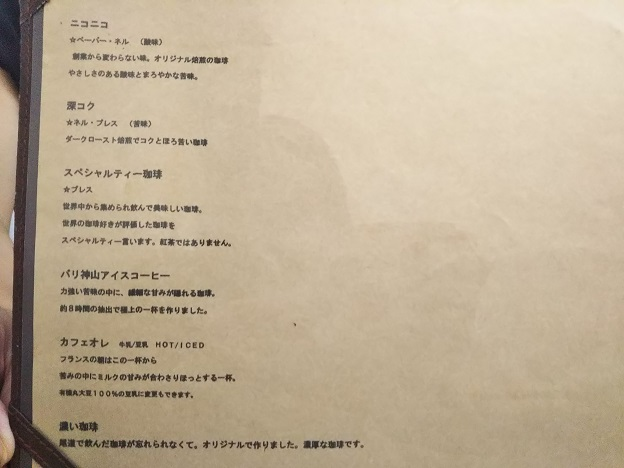 NicoCafe メニュー4.
