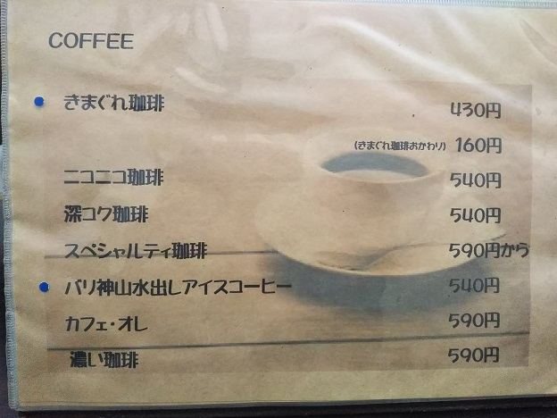 NicoCafe メニュー5