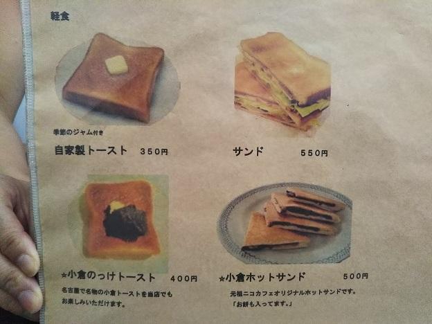 NicoCafe メニュー12