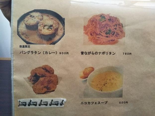 NicoCafe メニュー15