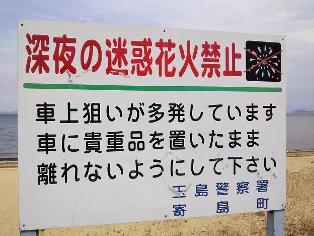 夜の花火禁止