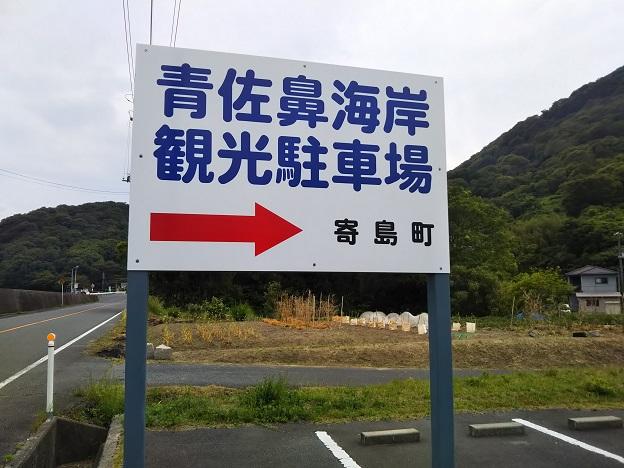 青佐鼻海岸観光駐車場