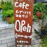 サニーcafeおおやぶ 看板