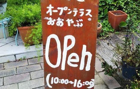 サニーcafeオープンテラスおおやぶ 坂出市 自然の中で野菜たっぷりランチ