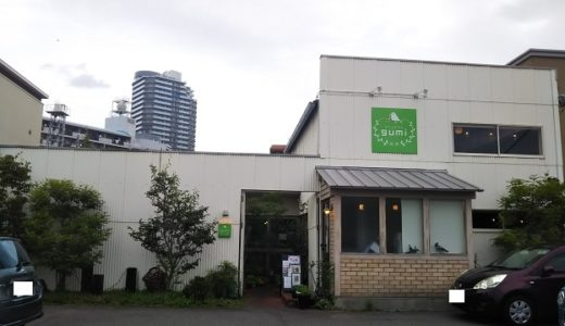 カフェテラスグミ(茱萸)宇多津町の素材にもこだわった料理のcafe