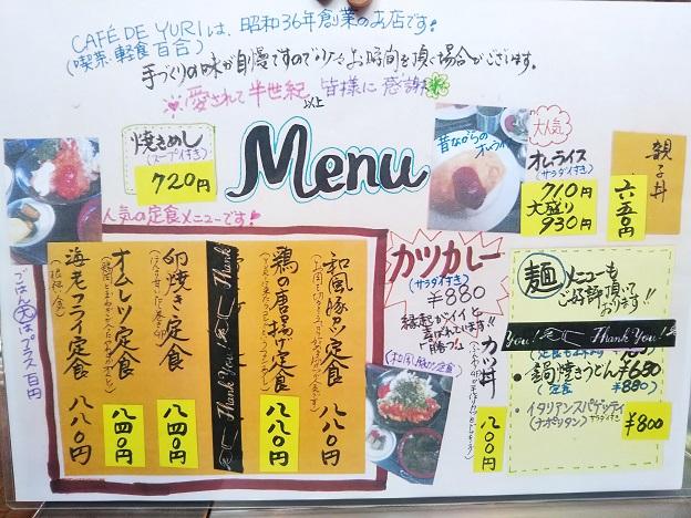 CAFE DE YURI メニュー1