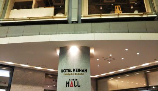 ホテル京阪 京橋グランデ HOTEL KEIHAN KYOBASHI GRANDE 大阪府
