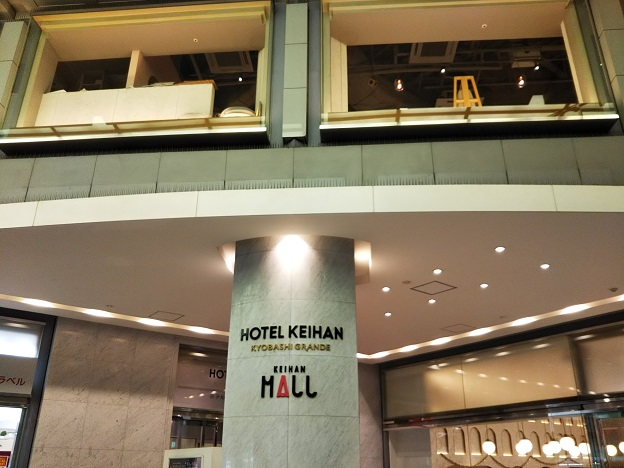 ホテル京阪 京橋グランデ HOTEL KEIHAN KYOBASHI GRANDE