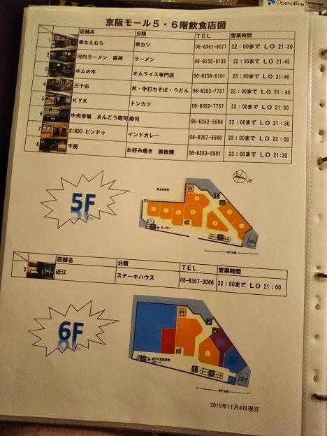 ホテル京阪 京橋グランデ案内図