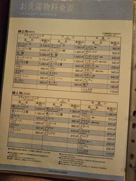 ホテル京阪 京橋グランデ案内2
