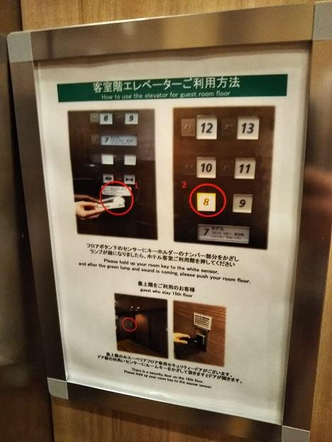 ホテル京阪 京橋グランデ鍵の使い方