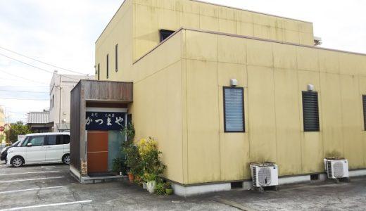 お食事処かつまや 詫間町で100年以上営む和食料理店