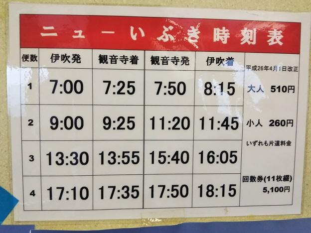 市営伊吹航路時刻表