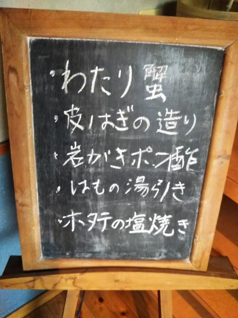 藤村おすすめ料理