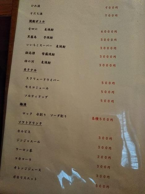 藤村メニュー2