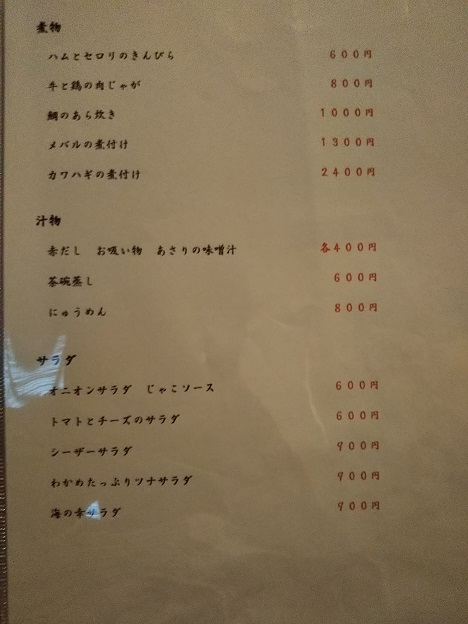藤村メニュー3