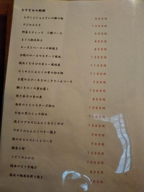 藤村メニュー4