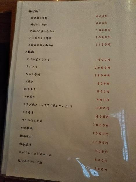 藤村メニュー5