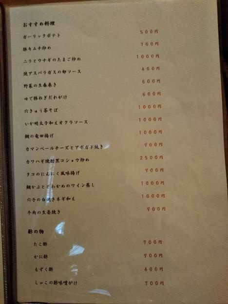 藤村メニュー6
