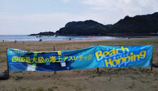 BEACH HOPPING(ビーチホッピング)高知県東洋町白浜海水浴場で海上アスレチック