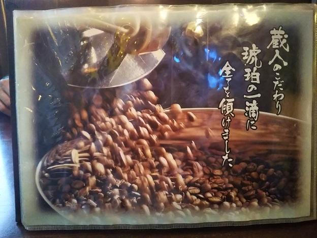 蔵人珈蔵 メニュー1