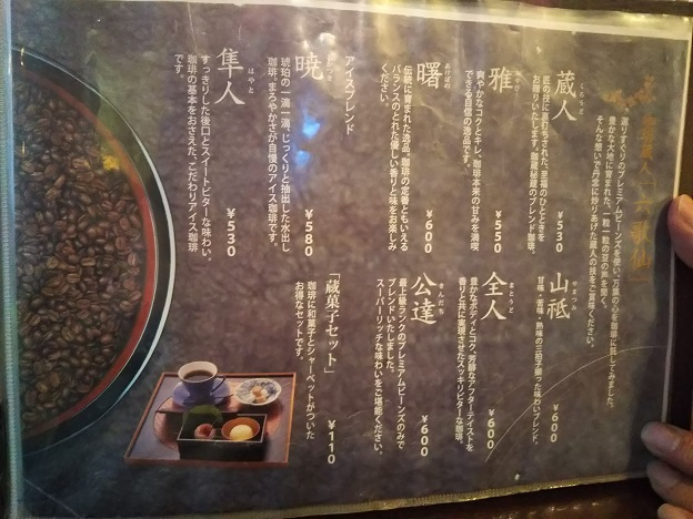蔵人珈蔵 メニュー6