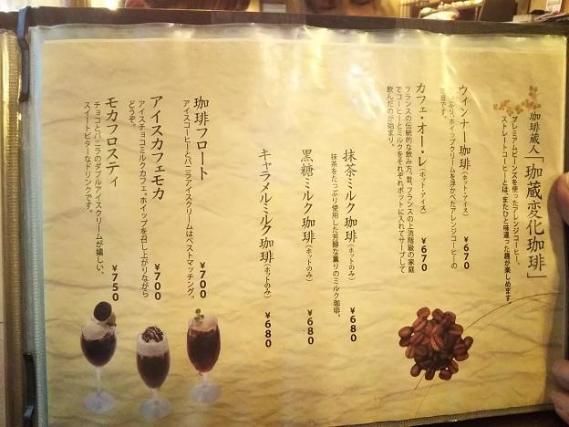 蔵人珈蔵 メニュー8