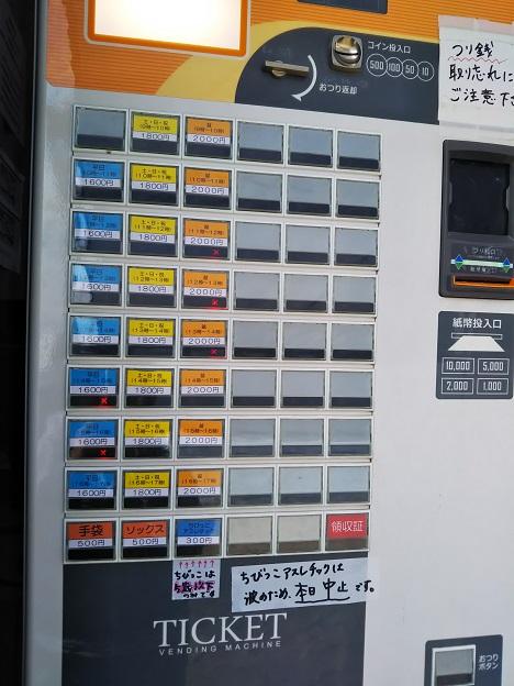 皆生温泉マリンアスレチック 券売機