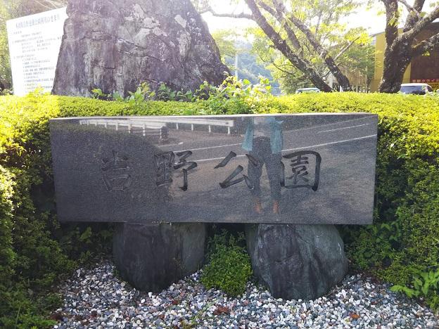 吉野公園 入口