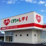 くすりのレデイ薬局善通寺店